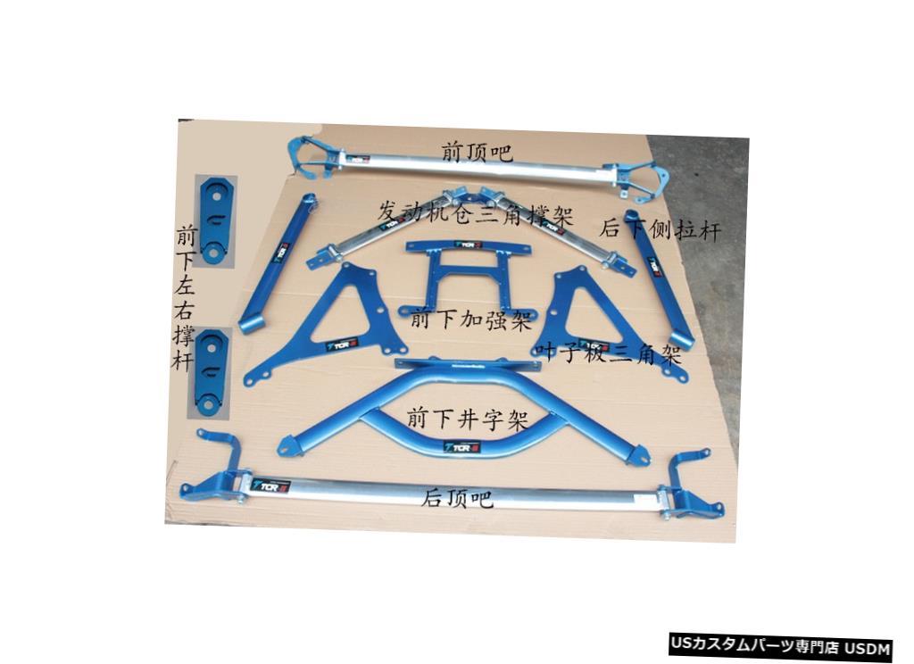 激安通販 輸入カーパーツ トヨタGT86スタビライザー用スバルBRZアルミ合金ストラットバーカーアクセサリーシャーシ強化強化 for Toyota GT86 stabilizer bar for Subaru BRZ Aluminum alloy strut bar car accessories chassis reinforcement strengthened, プロのすすめるカーペット 4891cf7a