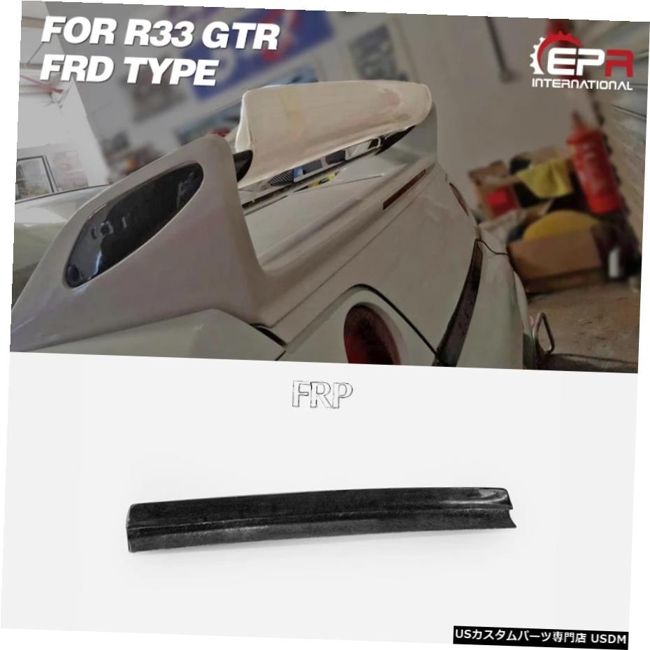 【良好品】 輸入カーパーツ Type 日産スカイラインR33GTRFRDタイプグラスファイバーリアスポイラーガーニーフラップFRPグラスファイバーウィングリップスプリッターエクステンションのカースタイリング Car-styling For Nissan Skyline R33 Fla GTR Skyline FRD Type Fiberglass Rear Spoiler Gurney Fla, viewgarden(ガーデニング 雑貨):bf09add2 --- jeuxtan.com