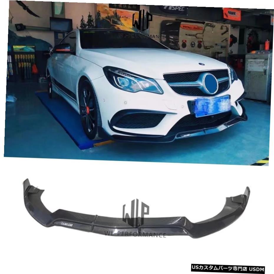 <title>車用品 バイク用品 >> パーツ その他 輸入カーパーツ W207メルセデスベンツEクラス用高品質カーボンファイバーフロントリップスプリッターカースタイリングW207E200 E260E350クーペ14-17 秀逸 W207 High Quality Carbon Fiber Front Lip Splitter Car Styling For Merceders-Benz E Class E200 E260 E350 Coupe</title>