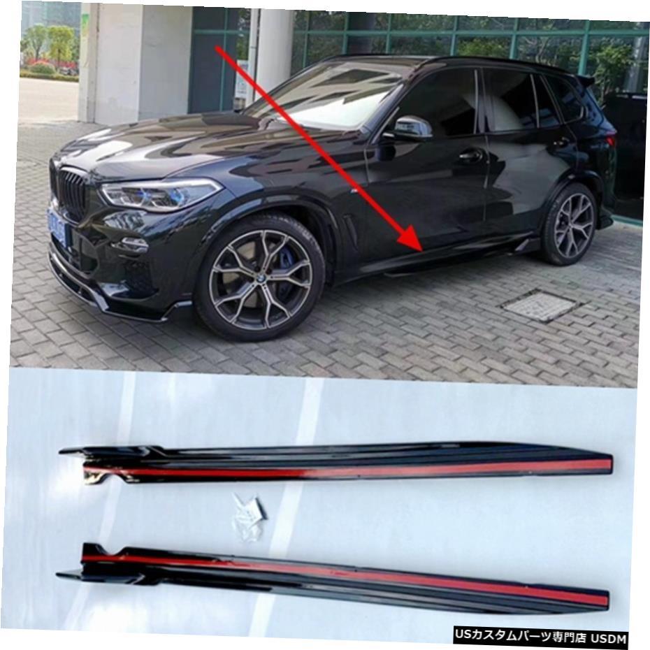 お得セット 輸入カーパーツ BMW X5 G05 2019ABSボディキットX5G05フロントスポイラーサイドスカートリアディフューザーフロントグリルABS素材 Side group for BMW X5 G05 2019 ABS body kit for X5 G05 front spoiler side skirt rear diffuser front grille ABS material, 着物と寝具専門店【久五郎】 5506f494