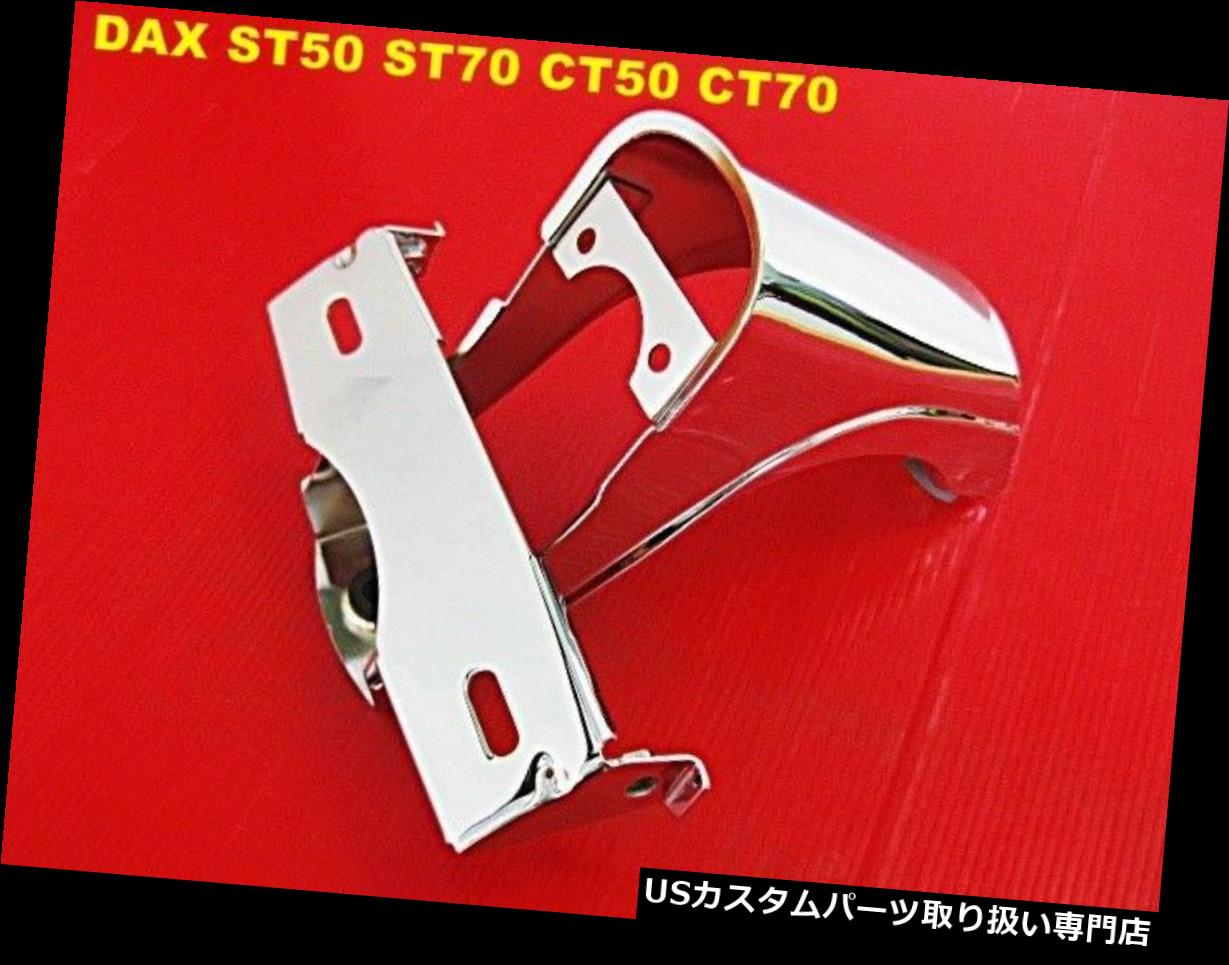Honda ST 70 Dax Tail Light Unit Complete Brakelight Reproduction New