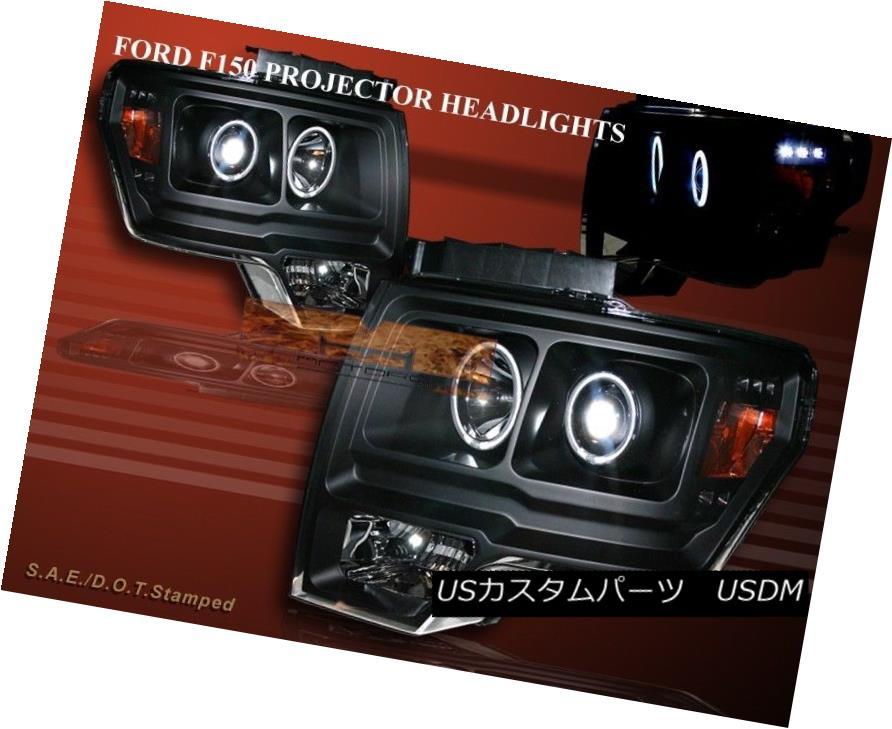 ヘッドライト 2009 2010 2011 FORD F150 PROJECTOR HEADLIGHTS LED TWIN HALO CCFL BLACK 2009年2010年2011フォードF150プロジェクターヘッドライトLED TWIN HALO CCFL BLACK
