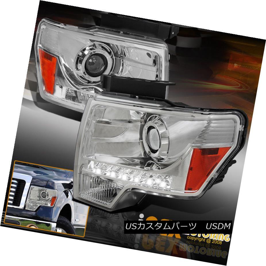 ヘッドライト 2009-2014 Ford F150 Projector Chrome *RETRO-FIT* Headlights W/ LED Driving Light 2009-2014フォードF150プロジェクタークローム* RETRO-FIT *ヘッドライトW / LEDドライビングライト