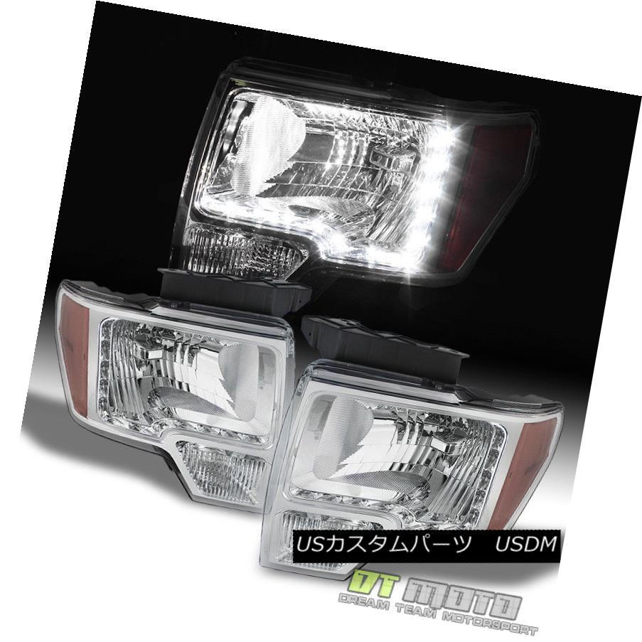 ヘッドライト 2009-2014 F150 F-150 Headlights w/Daytime DRL LED Running Headlamps Left+Right 2009年?2014 F150 F-150ヘッドランプ(昼間DRL LED付き)ヘッドライトは左+右