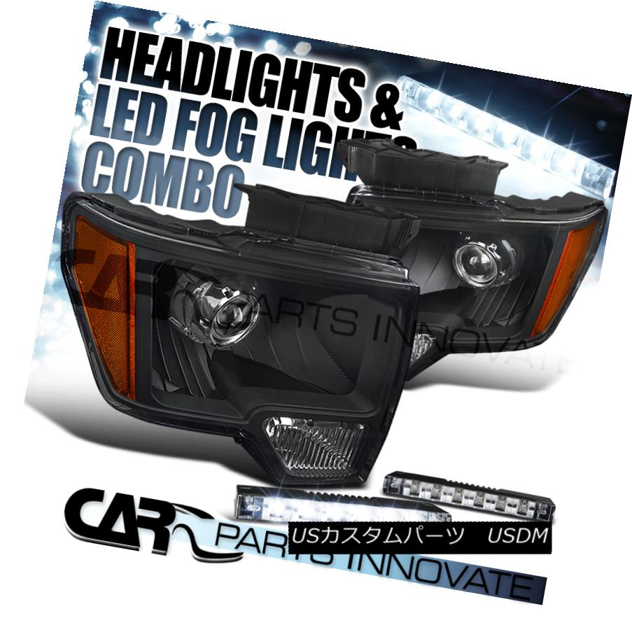 ヘッドライト [Retrofit Style!!] 09-14 Ford F150 Crystal Black Projector Headlight+LED Fog DRL [改装スタイル!!] 09-14フォードF150クリスタルブラックプロジェクターヘッドライト+ LEDフォグDRL