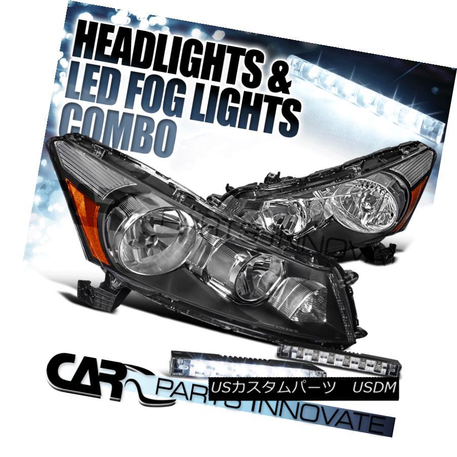 ヘッドライト Fit 2008-2012 Honda Accord 4Dr Sedan JDM Crystal Black Headlights+6-LED Fog DRL フィット2008-2012ホンダアコード4DrセダンJDMクリスタルブラックヘッドライト+ 6-L  ED Fog DRL