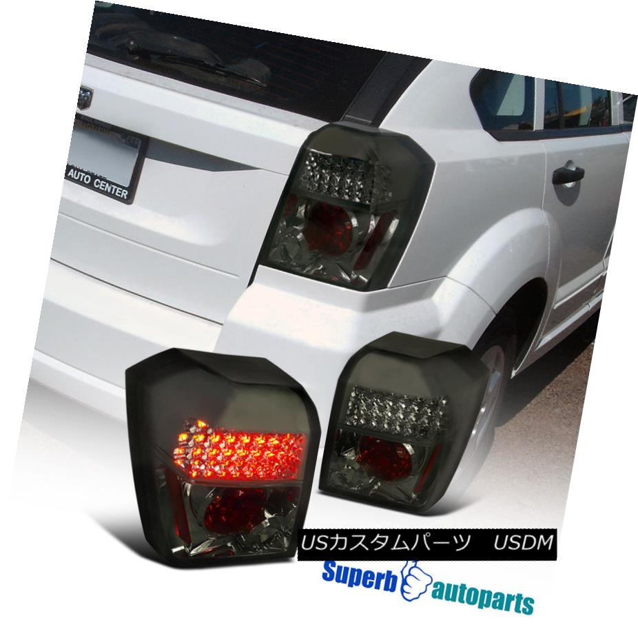 テールライト 2007-2012 Dodge Caliber LED Tail Lights Brake Lamps Smoke 2007年から2012年までの間、Dodge Caliber LEDテールライトブレーキランプの煙