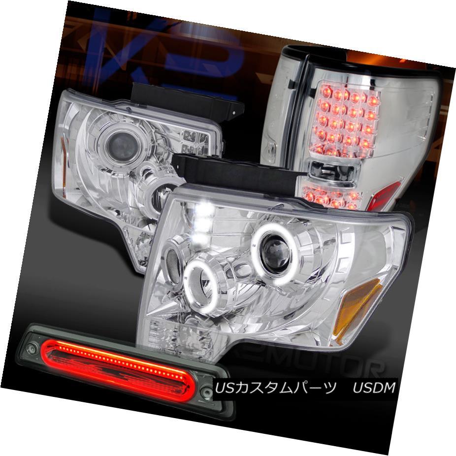 テールライト 09-14 F150 Chrome LED Projector Headlights+LED Tail+Smoke LED 3rd Brake Light 09-14 F150クロームLEDプロジェクターヘッドライト+ LEDテール+スモークLED第3ブレーキライト
