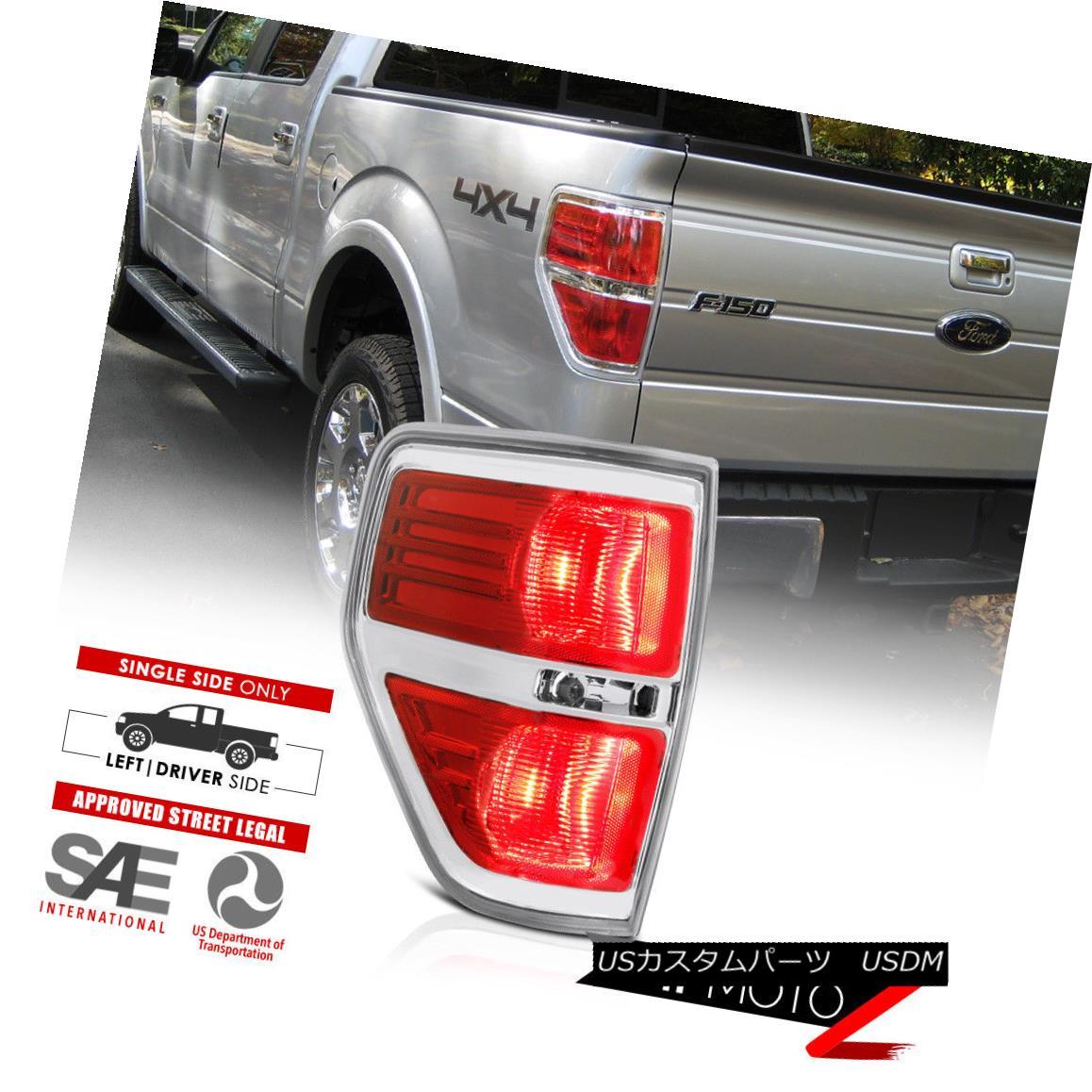 テールライト 09-14 Ford F150
