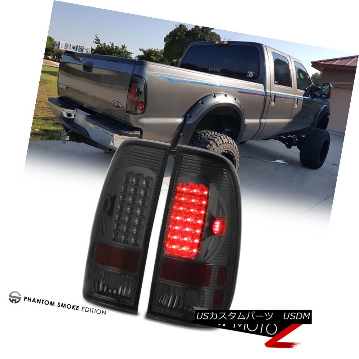 テールライト Ford 97-03 F150 99-07 F250/F350/F450 SD Super Duty Truck Smoke LED Tail Lights フォード97-03 F150 99-07 F250 / F350 / F450 SDスーパーデューティートラック煙LEDテールライト