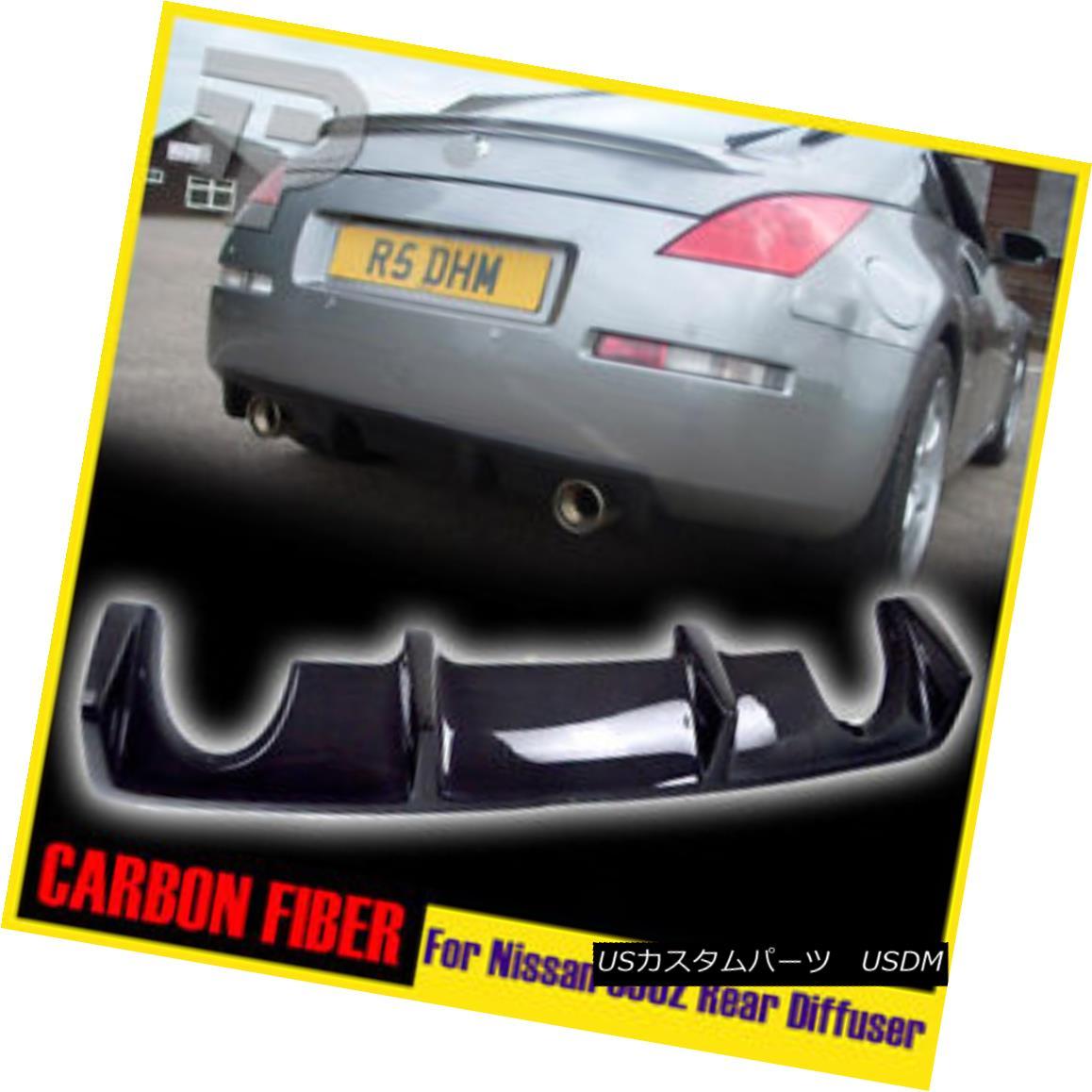 エアロパーツ For Nissan 350Z Z33 Fairlady Coupe Rear Bumper Diffuser Carbon Fiber 03-08 日産350Z Z33用フェアレディクーペリアバンパーディフューザー炭素繊維03-08