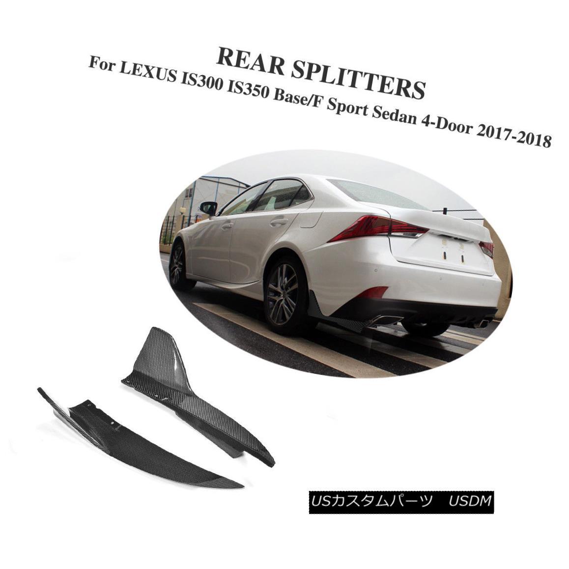 エアロパーツ Carbon Fiber Rear Lip Splitter Bumper Fit For LEXUS Base F Sport Sedan 4D 17-18 LEXUSベースFスポーツセダン4D 17-18のためのカーボンファイバーリアリップスプリッターバンパーフィット