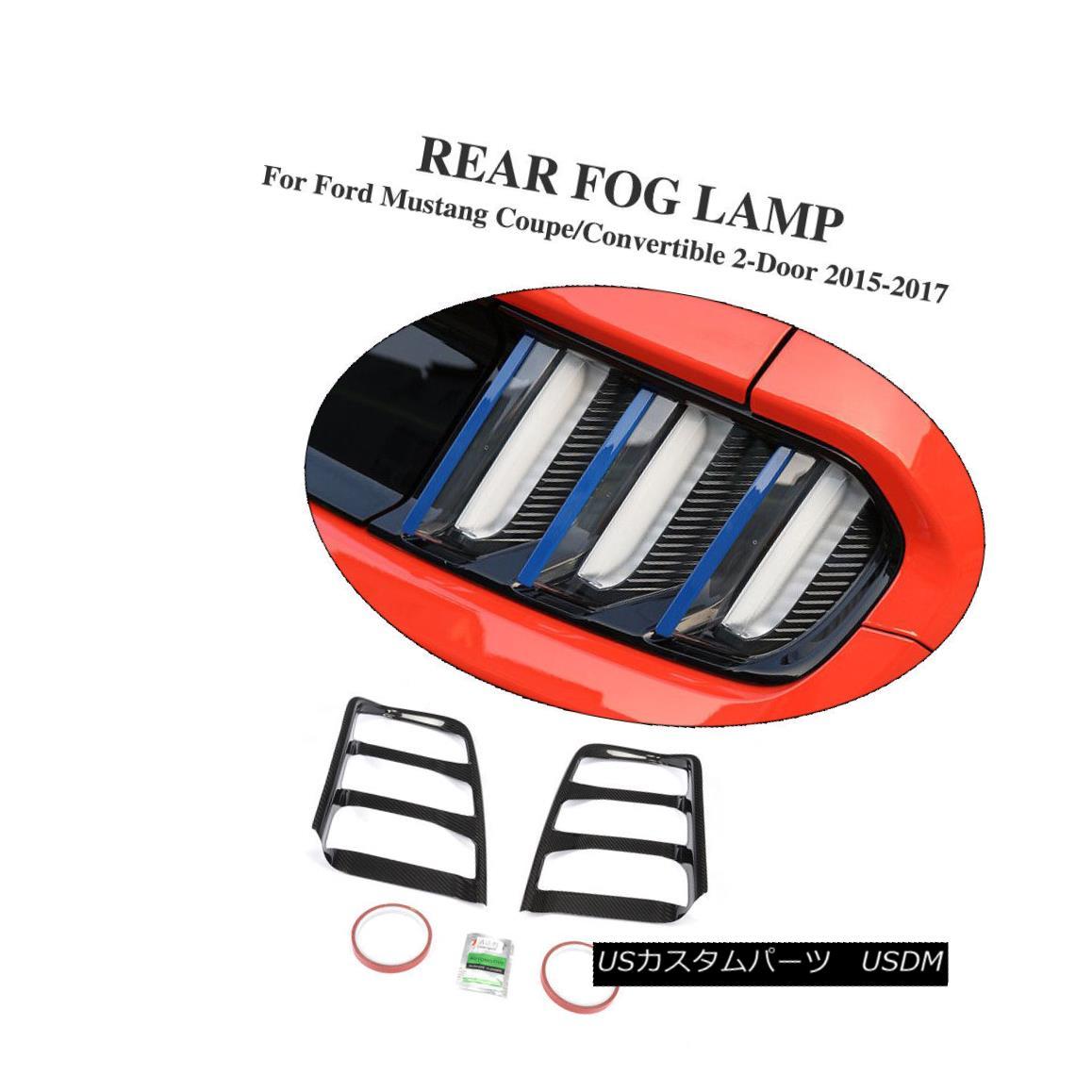 エアロパーツ Carbon Fiber Rear Light Covers Tail Lamp Cover Caps Fit for Ford Mustang 15-17 カーボンファイバーリアライトは、フォードマスタング用のテールランプカバーキャップをカバーします15-17