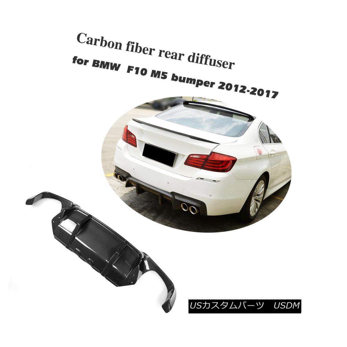 エアロパーツ Carbon Fiber Rear Bumper Lip Lower Diffuser Bodykit Fit for BMW F10 M5 12-17 カーボンファイバーリアバンパーリップディフューザーボディキットは、BMW F10 M5 12-17に適合