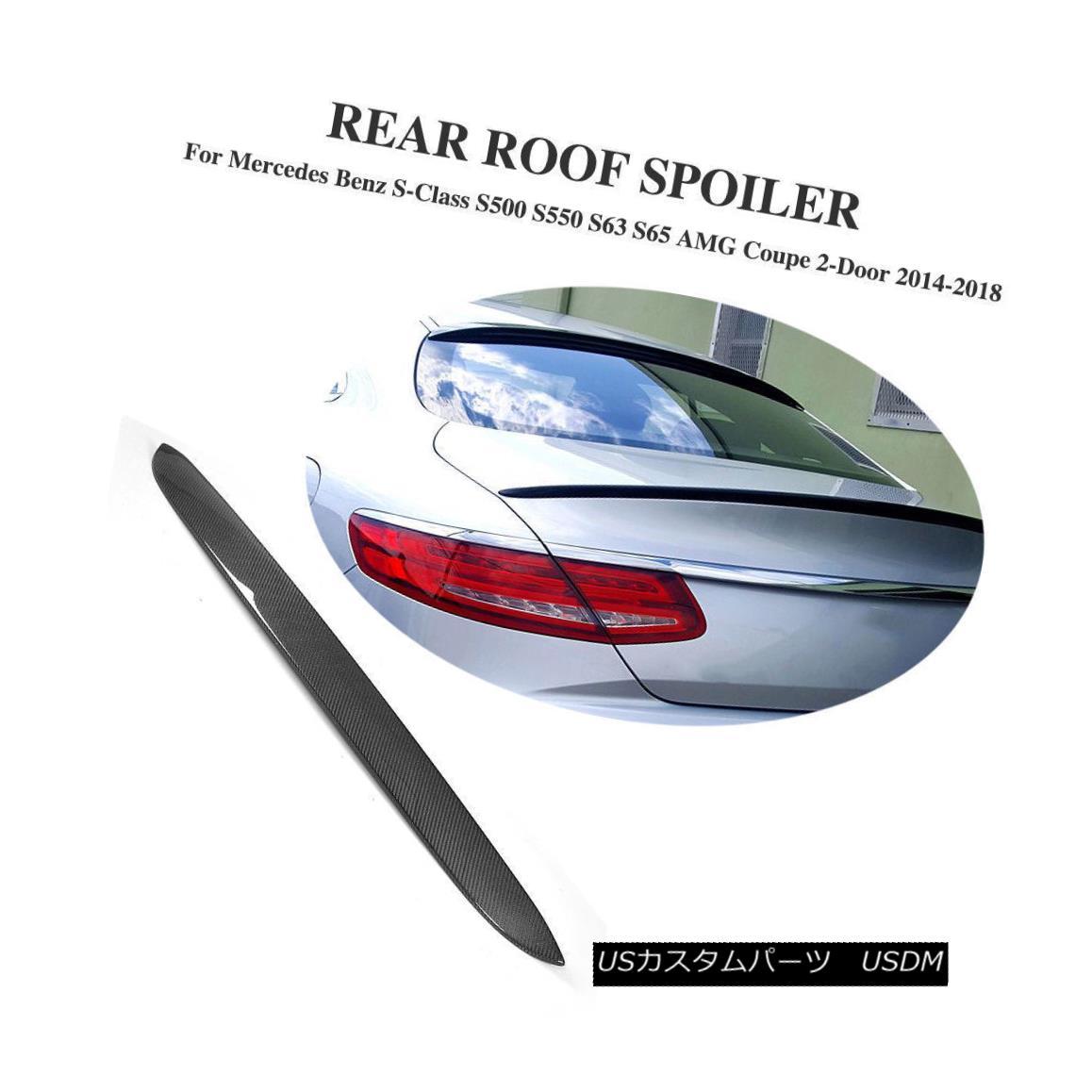 エアロパーツ Carbon Fiber Rear Window Spoiler For Benz S-Class S500 S550 S63 S65 AMG 14-18 ベンツSクラスS500 S550 S63 S65 S65 AMG 14-18用炭素繊維リアウィンドウ・スポイラー
