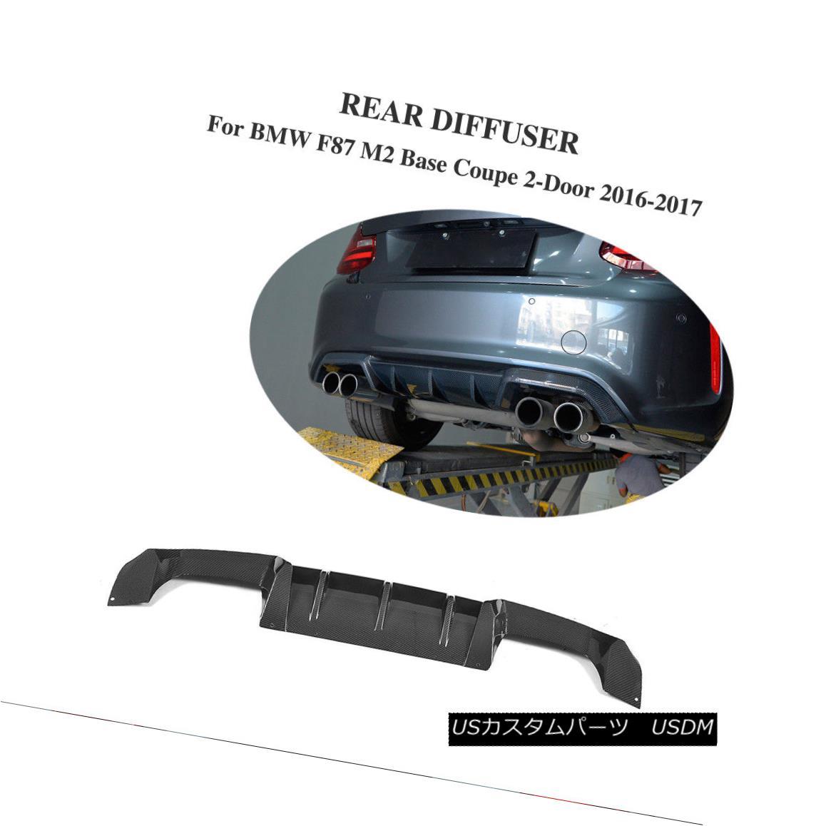 エアロパーツ Carbon Fiber Auto Rear Bumper Diffuser Fit for BMW F87 M2 Coupe 2-Door 16-17 カーボンファイバーBMW F87 M2クーペ2ドア16-17用オートリアバンパーディフューザーフィット
