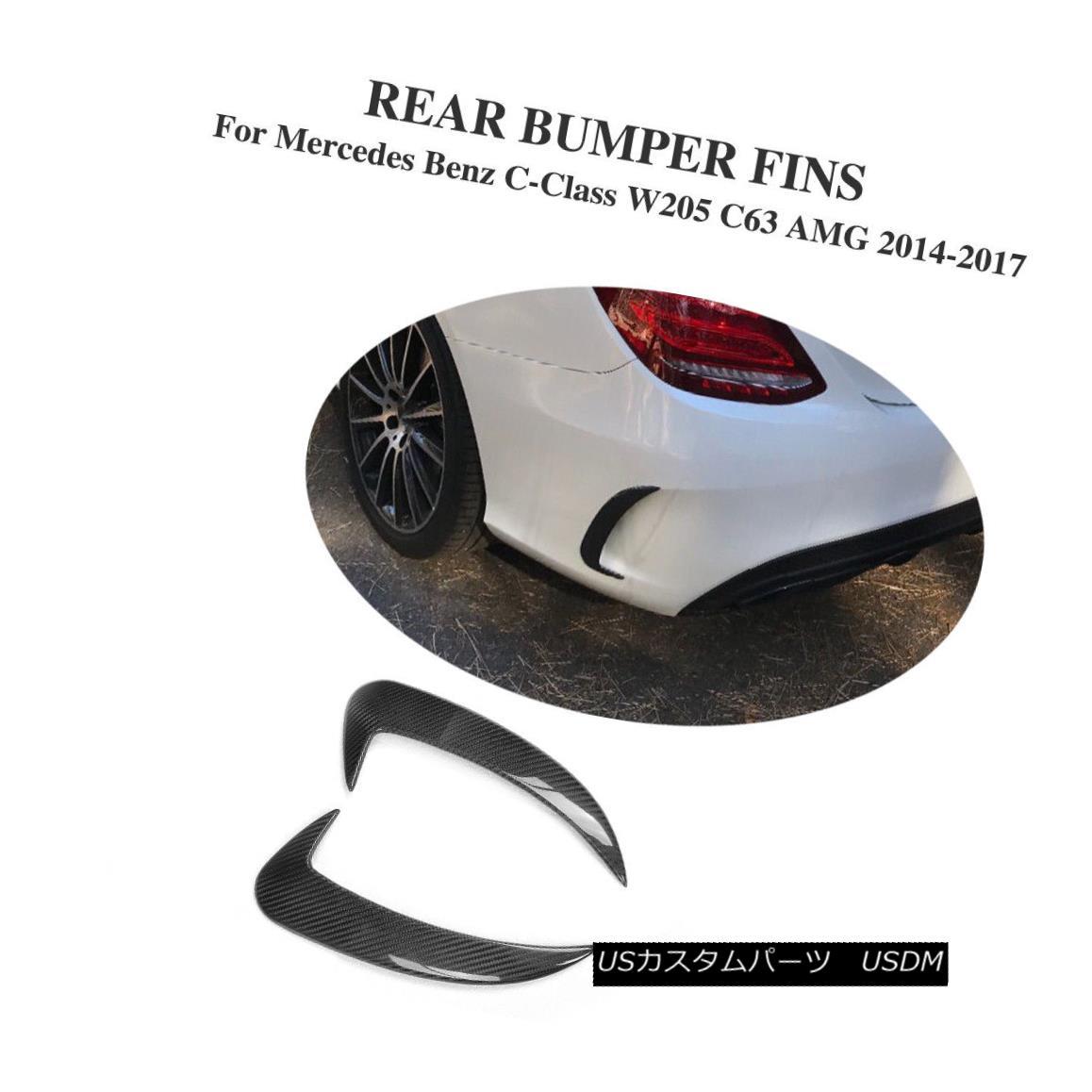 for 4D14-17 C200 Rear Vents Fit C63AMG エアロパーツ Benz W205 Carbon C63AMG Bumper Side 4D14-17のためのカーボンリアサイドバンパー通気孔のフィントリムフィット Fins ベンツW205 Trim C200