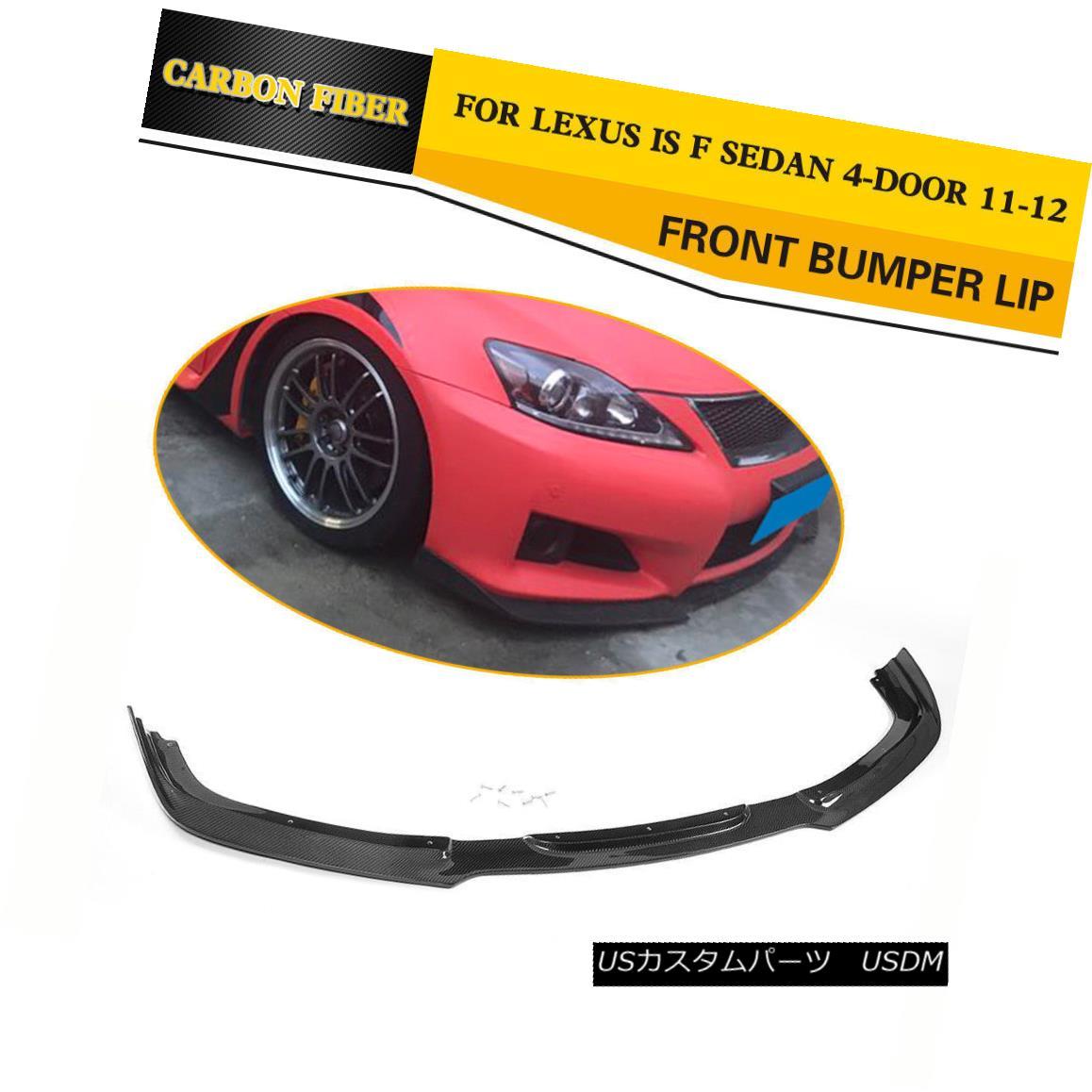 エアロパーツ Carbon Fiber Front Bumper Lip for LEXUS IS F Sedan 4-Door 11-12 (Fits: IS-F) レクサスFセダン4ドア11-12用カーボンファイバーフロントバンパーリップ(適合:IS-F)