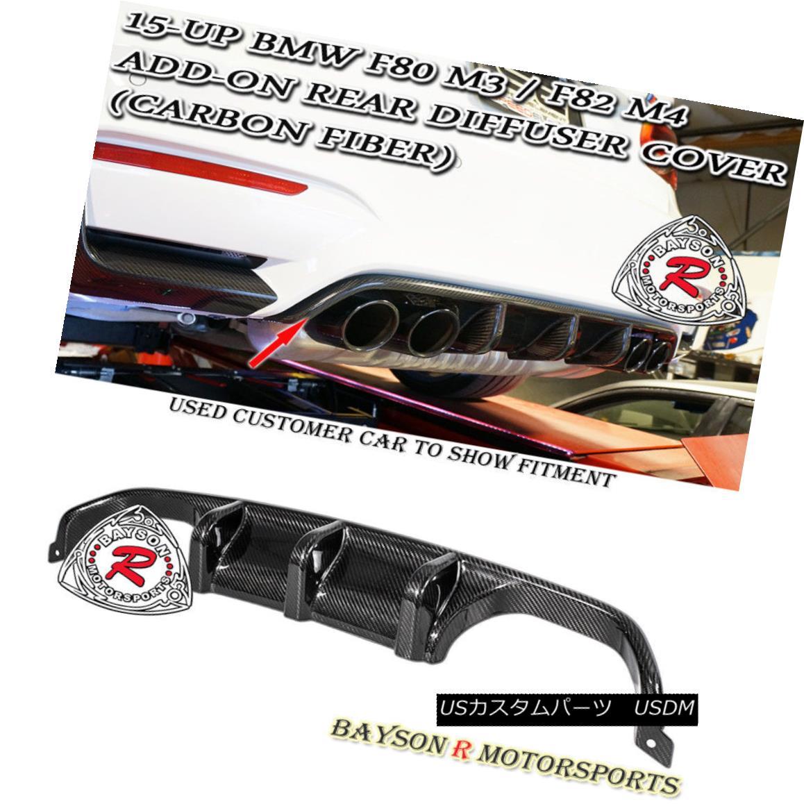 エアロパーツ MP-Style Add-on Rear Diffuser Cover (Carbon) Fit 15-18 BMW F80 (M3) F82 F83 (M4) MP-Styleアドオンリアディフューザーカバー(カーボン)フィット15-18 BMW F80(M3)F82 F83(M4)