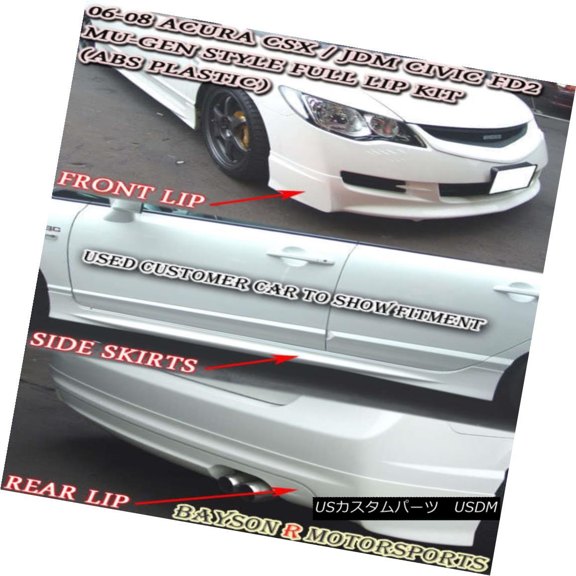 エアロパーツ Mu-gen Style Full Lip Kit Fits 06-08 CSX (JDM Civic) 4dr Mu-genスタイルフルリップキットは06-08 CSX(JDM Civic)4drに適合
