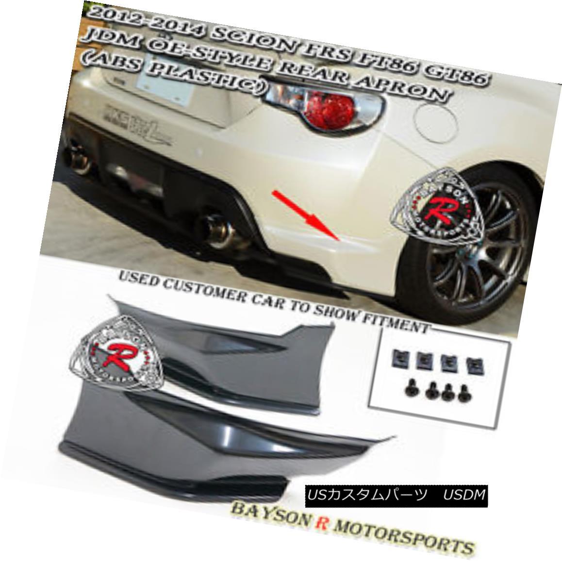 エアロパーツ OE-Style Rear Lip Aprons (ABS) Fits 12-16 Scion FR-S Toyota 86 OEスタイルのリアリップエプロン(ABS)は、12-16サイオンFR-Sトヨタ86に適合