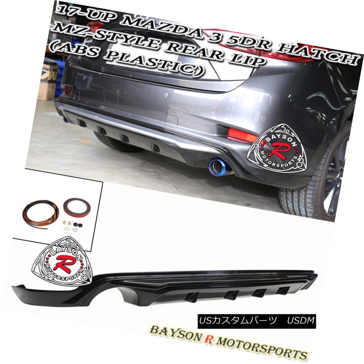 エアロパーツ MZ-Style Rear Bumper Lip (ABS Plastic) Fits 17-18 Mazda 3 5dr (Hatchback) MZスタイルリアバンパーリップ(ABSプラスチック)17-18マツダ3 5dr(ハッチバック)
