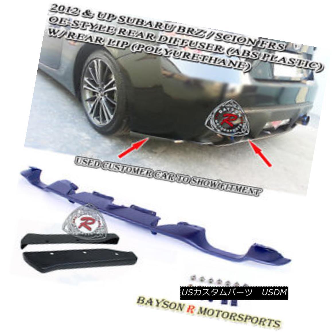 エアロパーツ OE-Style Rear Diffuser + A-Style Rear Lip Aprons Fits 12-16 Scion FR-S Toyota 86 OEスタイルリアディフューザー+ Aスタイルリアリップエプロンは、12-16サイオンFR-Sトヨタ86に適合