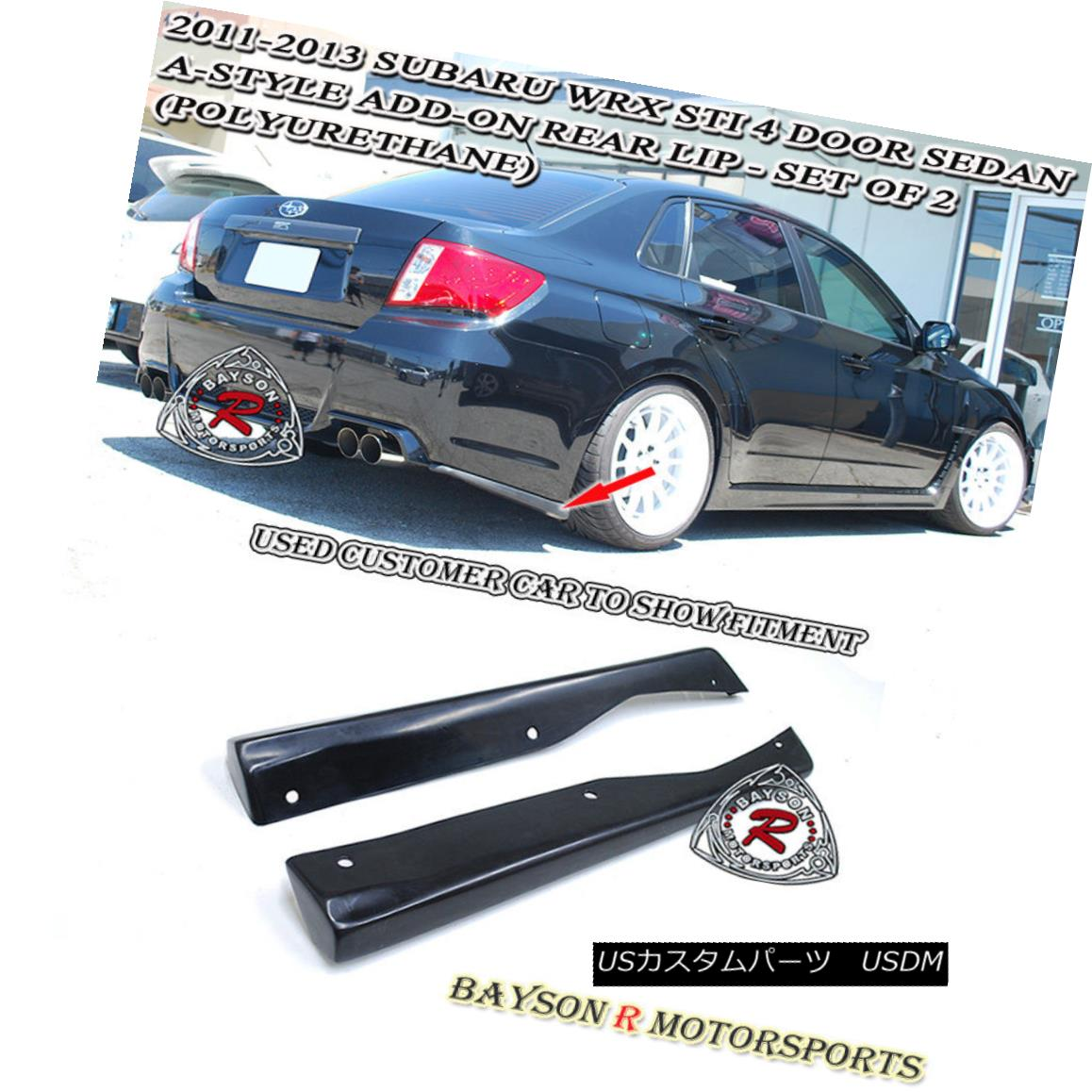 エアロパーツ A-Style Rear Lip Aprons (Urethane) Fits 11-14 Subaru Impreza WRX STi 4dr A-Styleリア・リップ・エプロン(ウレタン)11-14 Subaru Impreza WRX STi 4dr