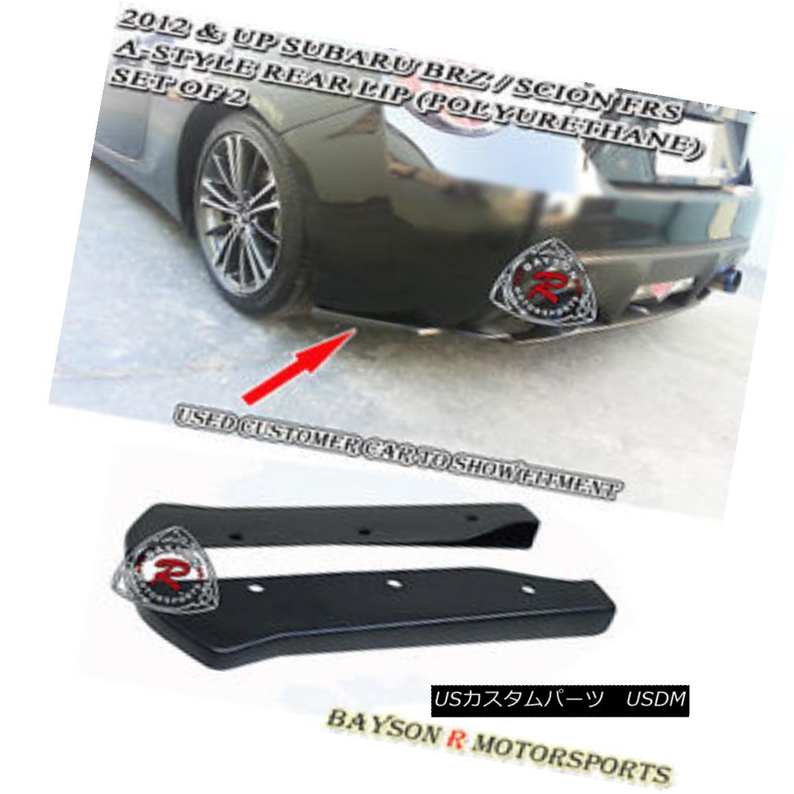 エアロパーツ A-Style Rear Lip Aprons (Urethane) Fits 12-18 Subaru BRZ A-Styleリアリップエプロン(ウレタン)12-18 Subaru BRZ