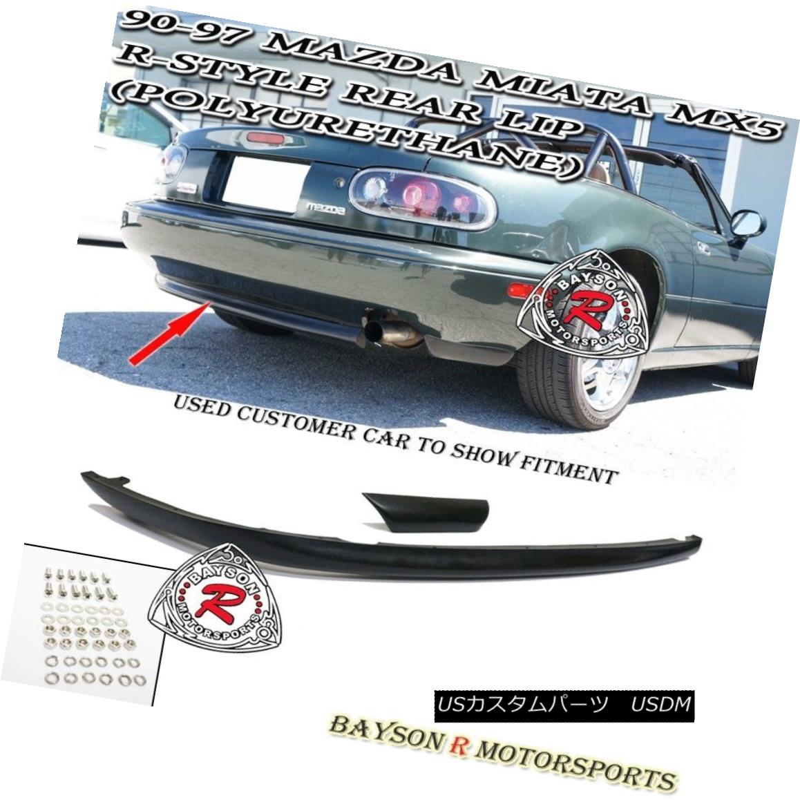 エアロパーツ R-Style Rear Lip (Urethane) Fits 90-97 Mazda Miata MX5 NA R-スタイルリアリップ(ウレタン)90-97 Mazda Miata MX5 NA