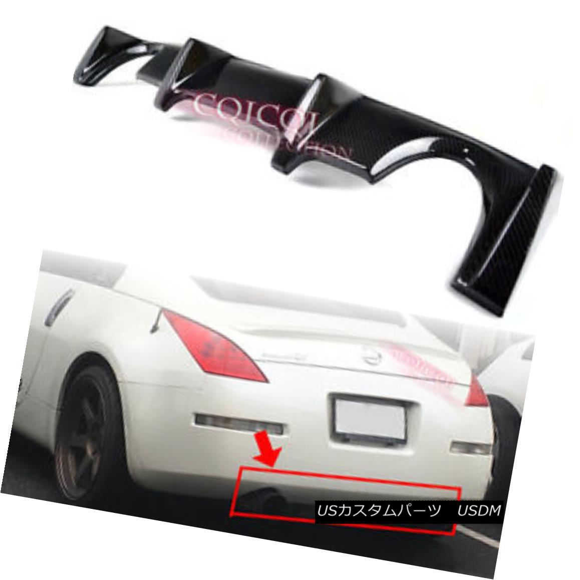 エアロパーツ Carbon Fiber rear bumper diffuser for Nissan 03~08 350Z Z33 fairlady Z coupe ◎ 日産03?08 350Z Z33フェアレディZクーペ用カーボンファイバーリアバンパーディフューザー?