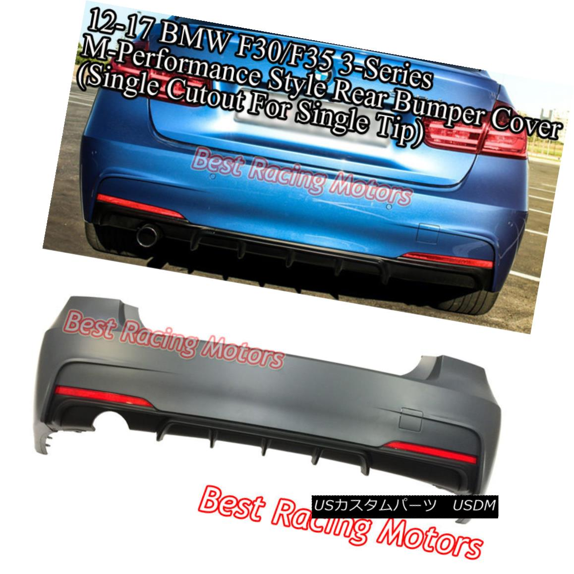 エアロパーツ Performance Style Rear Bumper (1 Outlet) [1 Tip / Outlet] Fit 12-18 BMW F30 4dr パフォーマンス・スタイルリア・バンパー(1アウトレット)[1 Tip / Outlet]フィット12-18 BMW F30 4dr