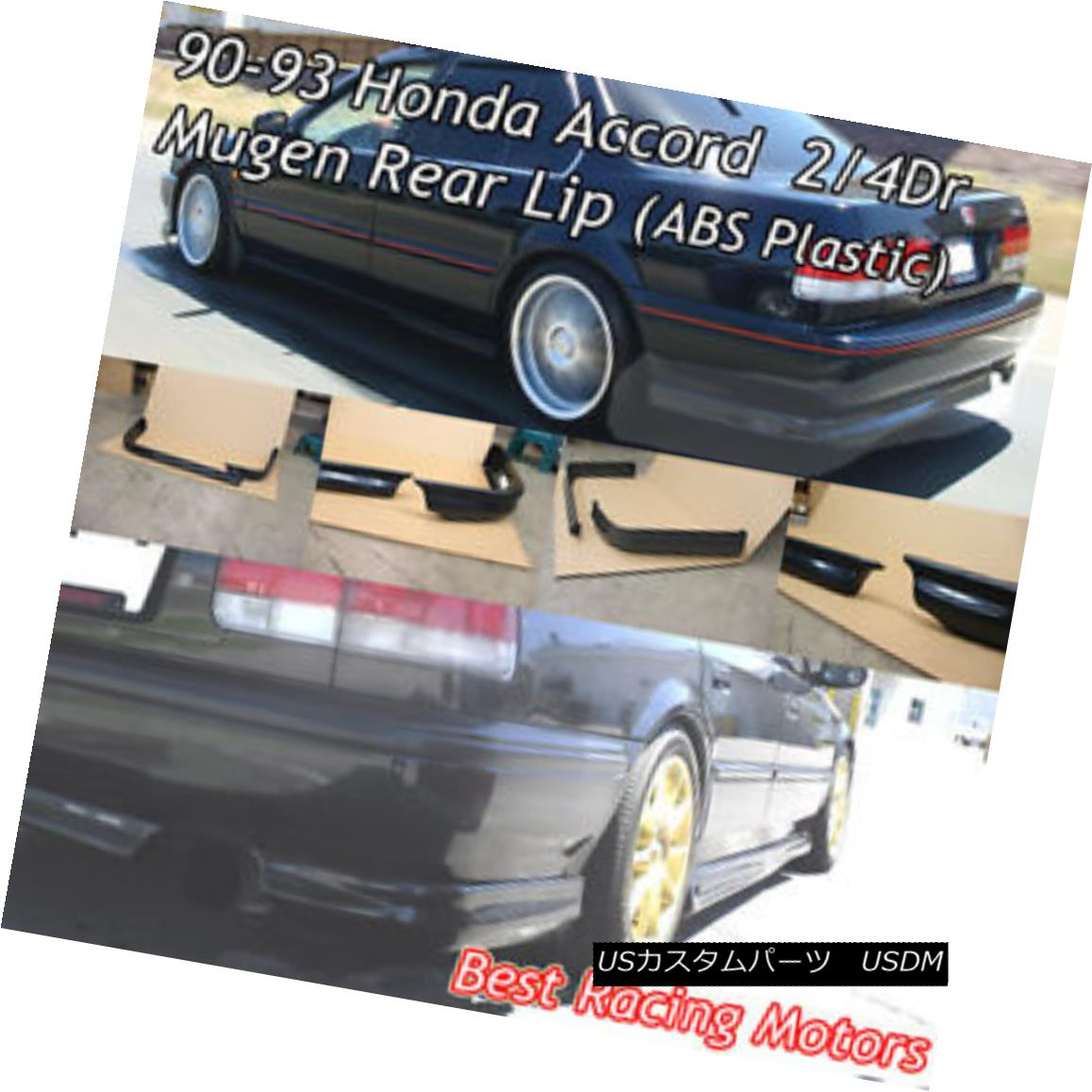 エアロパーツ Mu-gen Style Rear Lip (ABS) Fits 90-93 Honda Accord Mu-genスタイルのリアリップ(ABS)は90-93 Honda Accordに適合