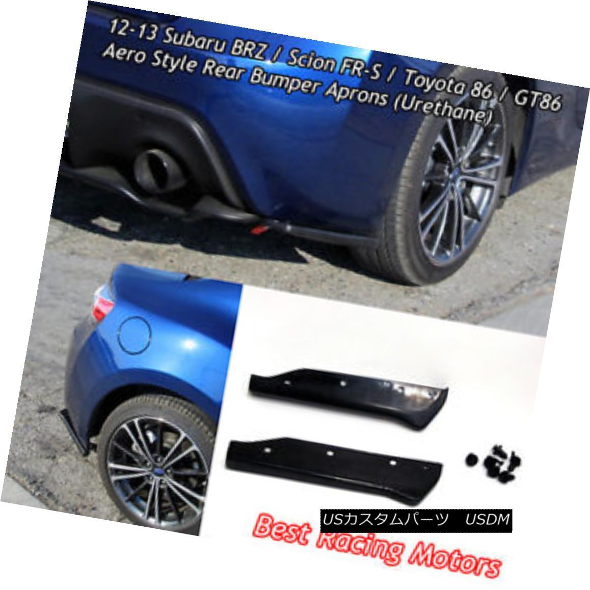 エアロパーツ Aero Style Rear Bumper Aprons (Urethane) Fits 12-18 Scion FR-S / Toyota 86 エアロスタイルのリアバンパーエプロン(ウレタン)が12-18サイオンFR-S /トヨタ86に適合