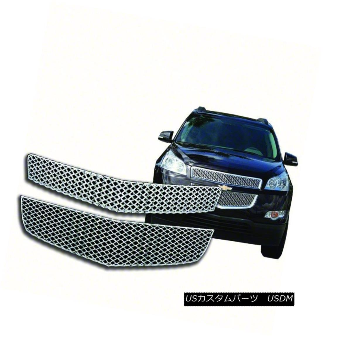 グリル Fits 2009-12 Chevy Traverse-2pc Chrome Grille Overlay-IWCGI75 フィット2009-12 Chevy Traverse-2pcクロムグリルオーバーレイ-IWCGI7 5