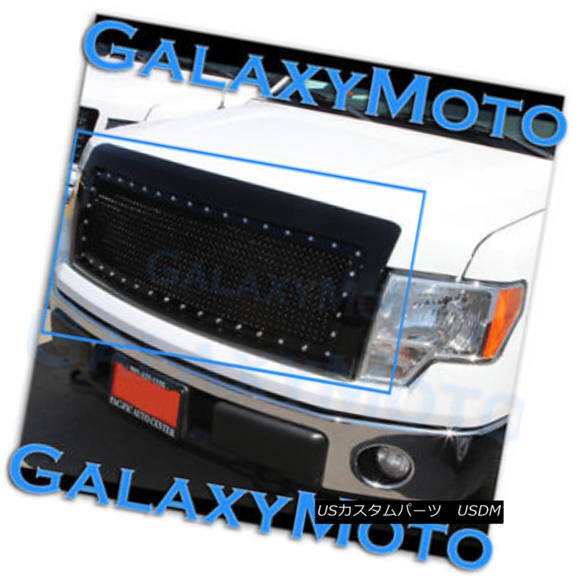 グリル 09-14 Ford F150 Chrome Rivet+All Black Front Hood Complete Mesh Grille+Shell 09-14フォードF150クロムリベット+オールブラックフロントフードメッシュグリル+シェル