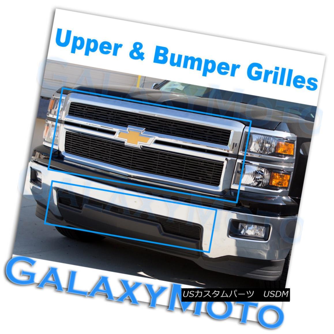 グリル 14-15 Silverado 1500 Black Upper+Bumper+W/O Tow Hook Billet Grille Overlay Combo 14-15 Silverado 1500 Blackアッパー+バンパー+ W / Oトウフックビレットグリルオーバーレイコンボ