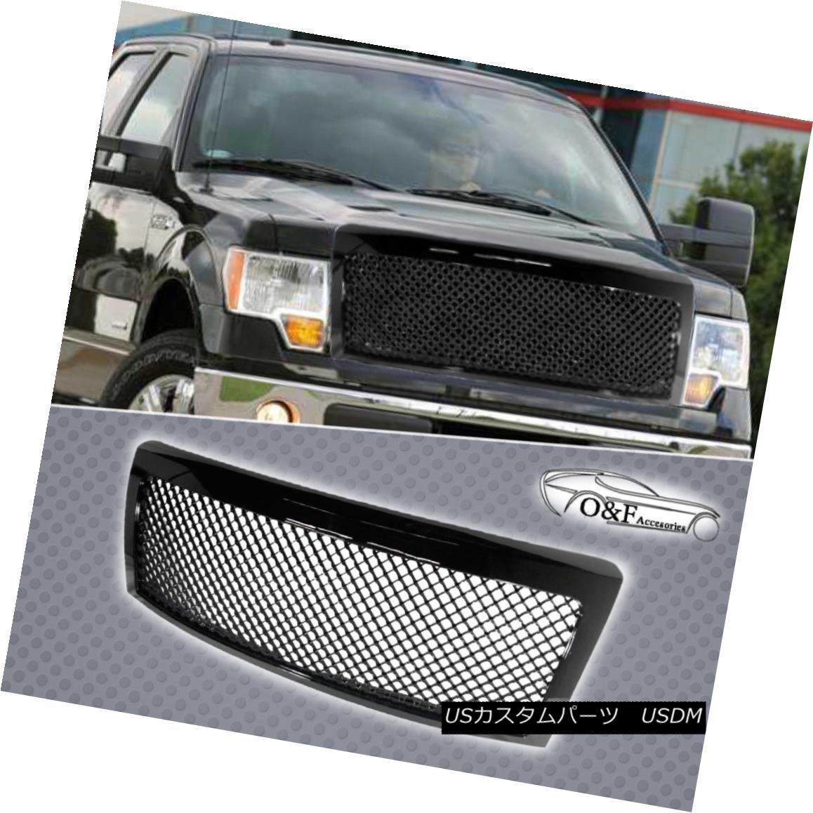 グリル 2009 2014 Ford F150 Gloss Black Mesh Front Grille Replacement Grill 2009 2014フォードF150グロスブラックメッシュフロントグリル交換グリル