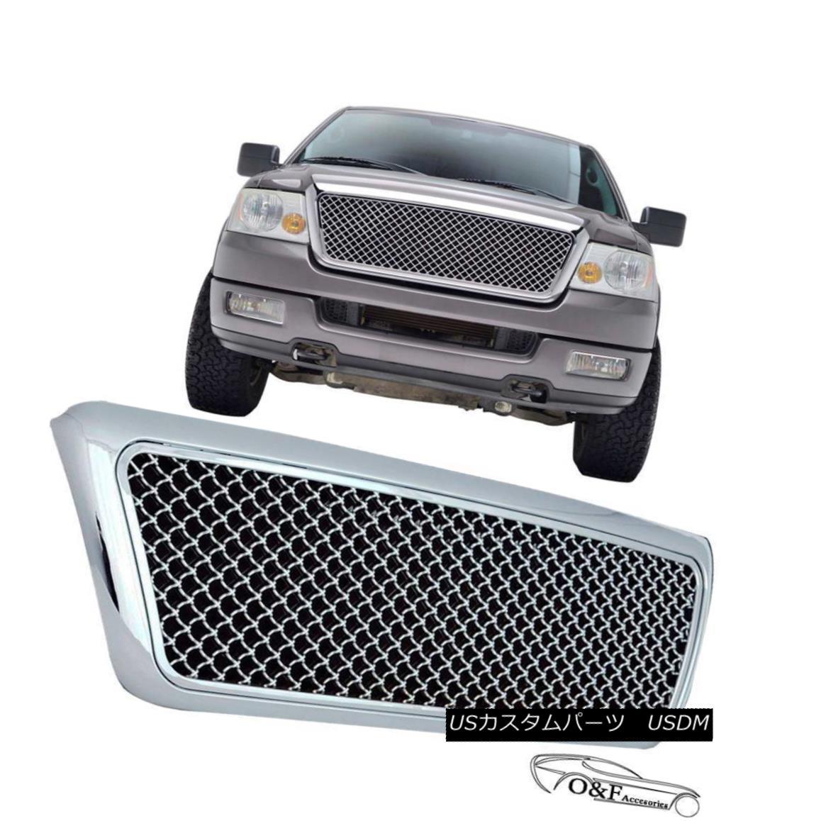 グリル 04 08 Ford F150 Chrome Mesh Front Hood Bumper Grille Replacement Grill W/Shell 04 08フォードF150クロムメッシュフロントフードバンパーグリル交換グリルW /シェル