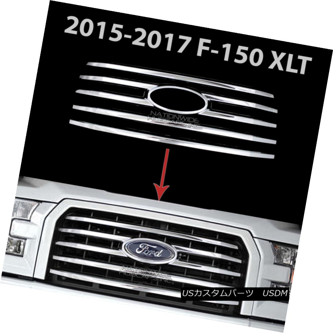 グリル 2015 16 2017 Ford F150 XLT CHROME Snap On Grille Overlay Front 5 Bar Grill Cover 2015 16 2017フォードF150 XLTクロームスナップオングリルオーバーレイフロント5バーグリルカバー