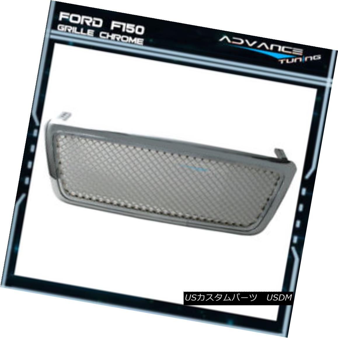 グリル Fits 04-06 Ford F150 F-150 Chrome Front Mesh Grill Grille Brand New フィット04-06フォードF150 F - 150クロムフロントメッシュグリルグリルブランニュー