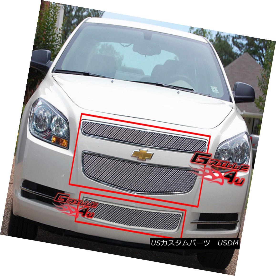 グリル Custom Fits 2008-2012 Chevy Malibu Stainless Steel Mesh Grill Combo カスタムフィット2008-2012シボレーマリブステンレスメッシュグリルコンボ