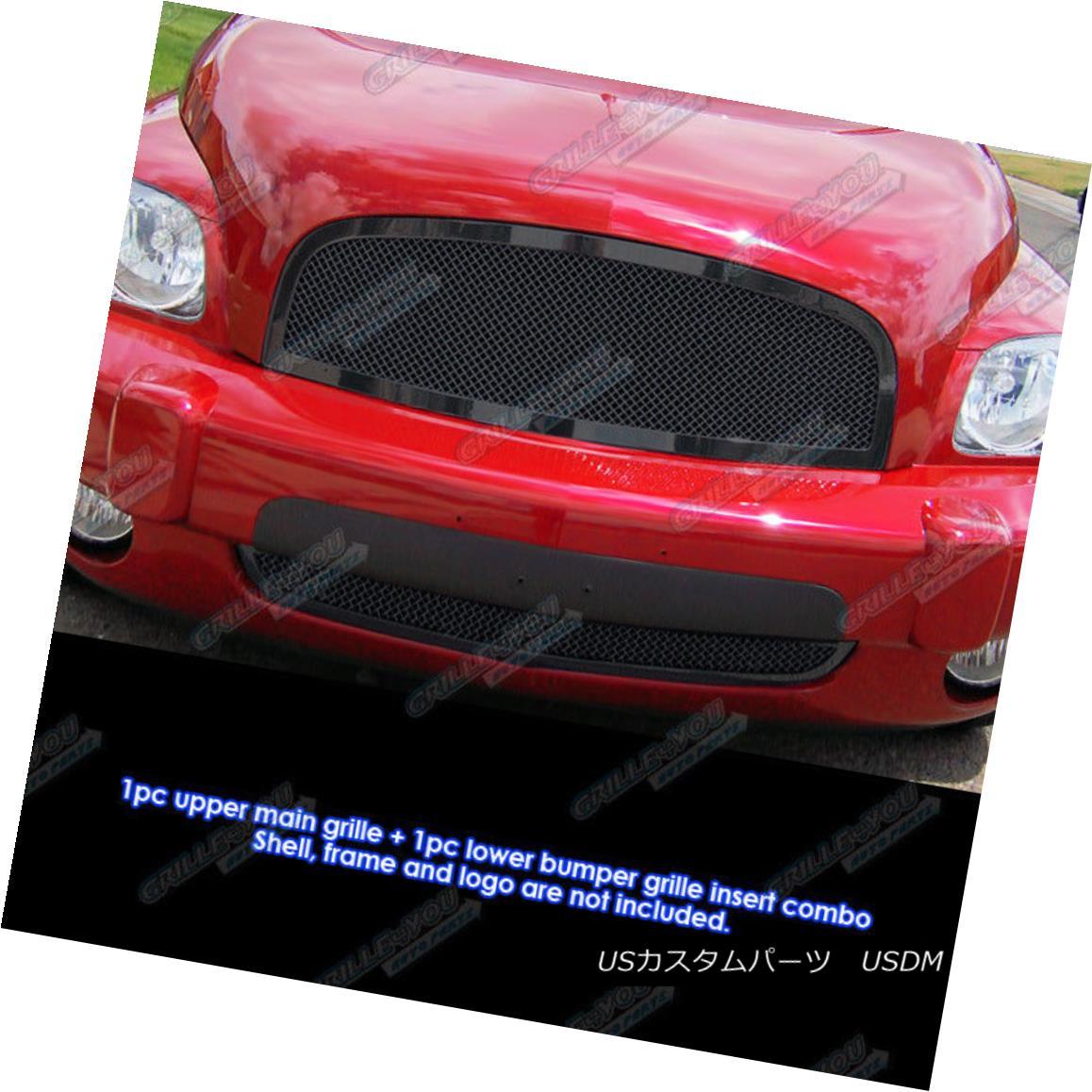 グリル Custom Fits 2006-2011 Chevy HHR Black Stainless Steel Mesh Grill Combo カスタムフィット2006年から2011年シボレーHHRブラックステンレスメッシュグリルコンボ