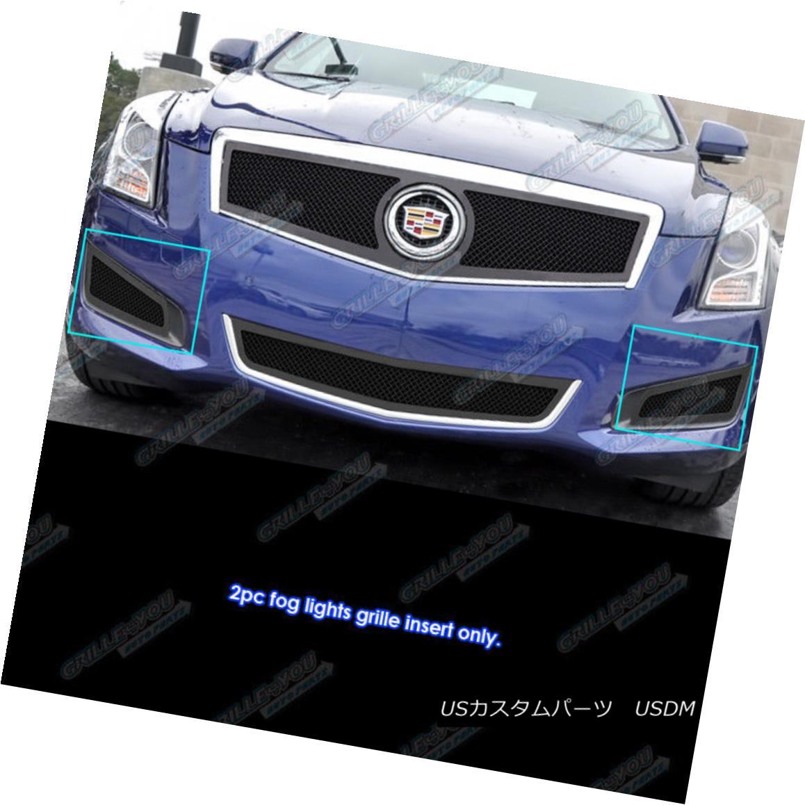 グリル Fits 2013-2014 Cadillac ATS Logo Show Stainless Black Fog Light Mesh Grille 2013-2014 Cadillac ATS Logoショーステンレスブラックフォグライトメッシュグリル