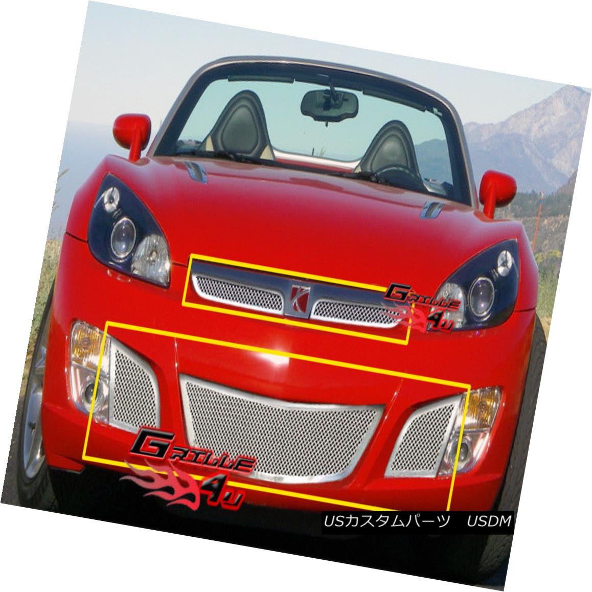 グリル Fits 2007-2009 Saturn Sky Red Line Stainless Mesh Grille Combo フィット2007年から2009年サターンスカイレッドラインステンレスメッシュグリルコンボ