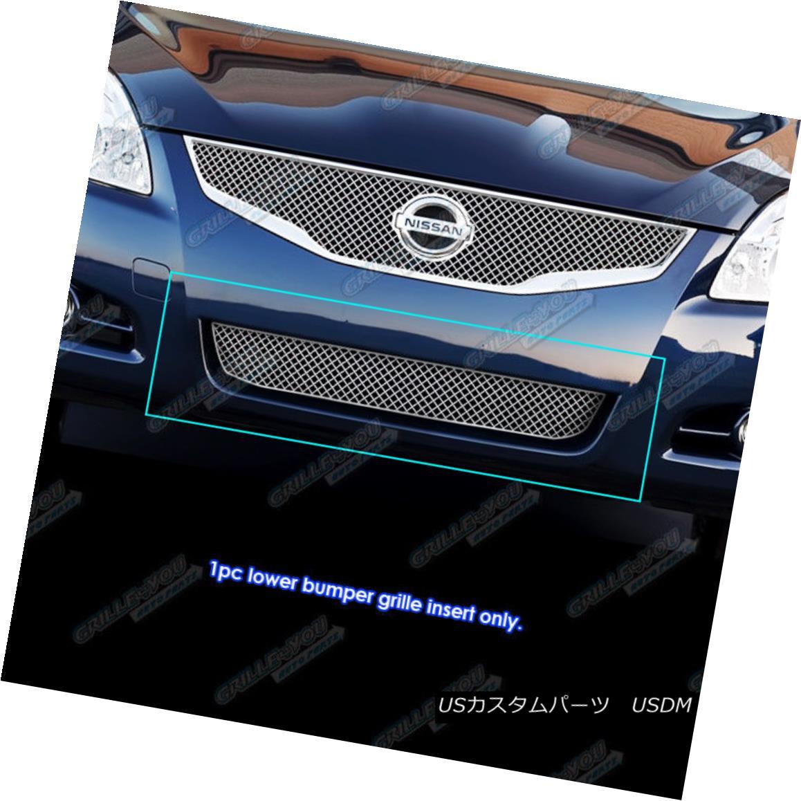 USグリル Fits 2010-2012 Nissan Altima Sedan Lower Bumper X Mesh Grille Insert フィット2010-2012日産アルティマセダンロワーバンパーXメッシュグリルインサート