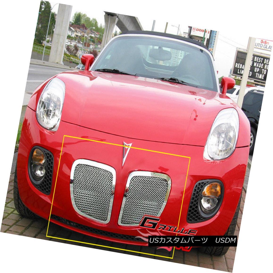 グリル Fits 2006-2008 Pontiac Solstice Stainless Mesh Grille Insert フィット2006-2008ポンティアックソリッドステンレスメッシュグリルインサート