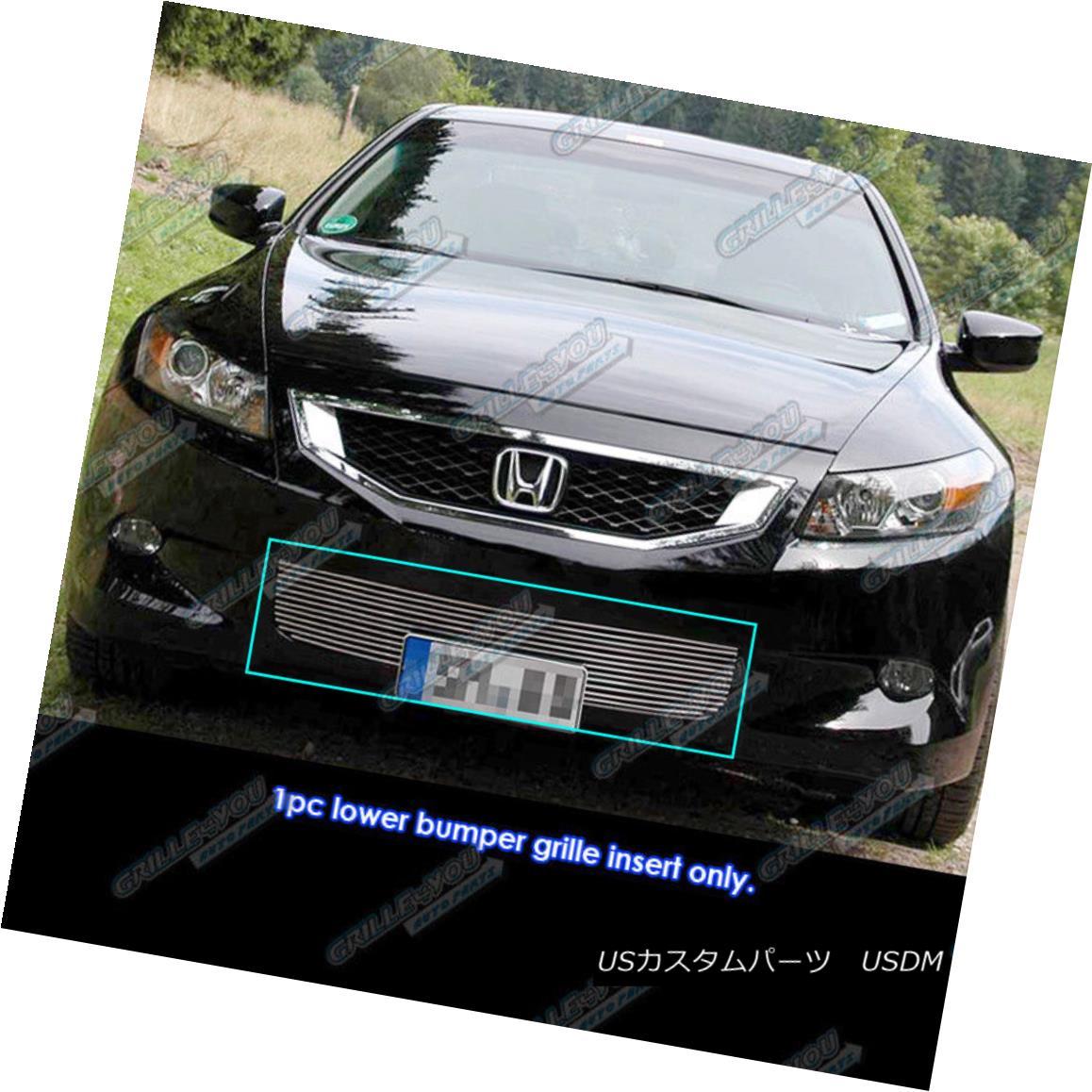 グリル Fits 08-10 Honda Accord Coupe Lower Bumper Billet Grille Insert フィット08-10ホンダアコードクーペロワーバンパービレットグリルインサート
