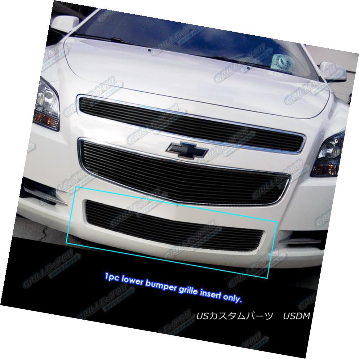 グリル Fits 2008-2012 Chevy Malibu Lower Bumper Black Billet Grille Grill Insert フィット2008年から2012年シボレーマリブロワーバンパーブラックビレットグリルグリルインサート