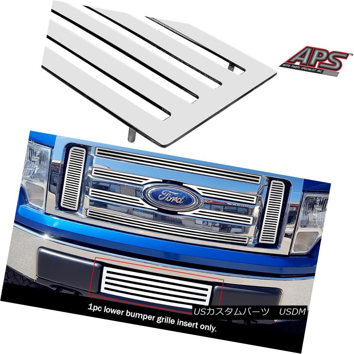 グリル For 2009-2014 Ford F-150 CNC Perimeter Bumper Billet grille 2009?2014年Ford F-150 CNCペリメーターバンパービレットグリル